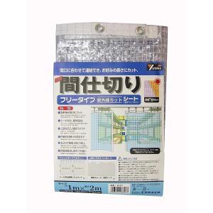 ユタカメイク 簡易間仕切りシート(UVカットタイプ) 1m×2m B-317|daiyu8