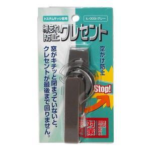 WAKI 締忘れ防止クレセント トステムサッシ窓用 グレー daiyu8