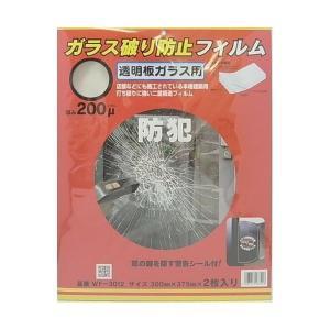 WAKI ガラス破り防止フィルムWF3012 200 daiyu8