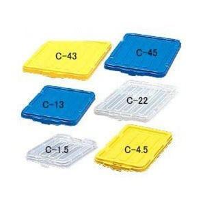 BOXコンテナ用フタ C-4.5(ブルー)の関連商品6