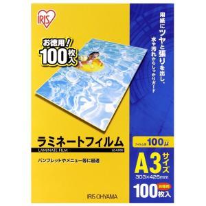 アイリスオーヤマ ラミネートフィルム 100μm A3 サイズ 100枚入 LZ-A3100