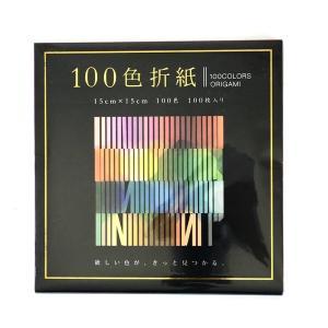 100色折紙15cm100枚の商品画像