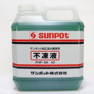 サンポット 温水暖房用 不凍液 FHF-5K 5L|daiyu8