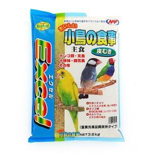 エクセル小鳥の食事皮むき3.6kgの商品画像