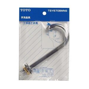 TOTO ロータンク手洗金具 TSY670BMNS daiyu8