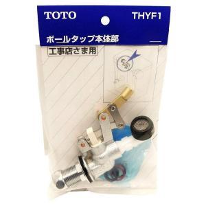 TOTO ボールタップ本体部  THYF1 daiyu8