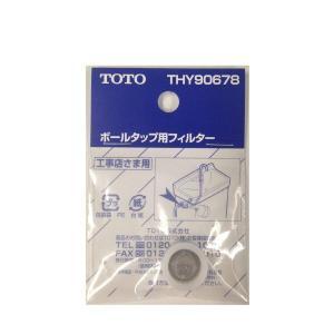 TOTO ボールタップ用フィルター THY90678 daiyu8
