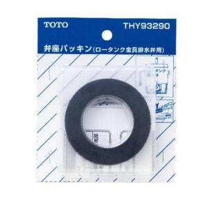 TOTO 弁座パッキン THY93290 daiyu8