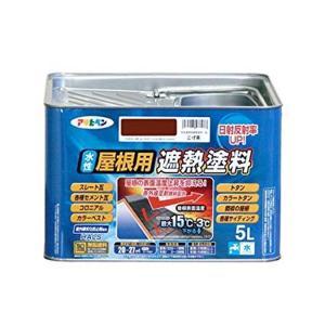 アサヒペン ペンキ 水性屋根用遮熱塗料 こげ茶 5L|daiyu8