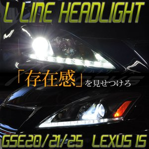 【IS ヘッドライト 】IS/ISF/ISC GSE20/21/25 USE20 後期 タイプ ヘッドライト LED Lポジション 78WORKS(S171|daizens-shop