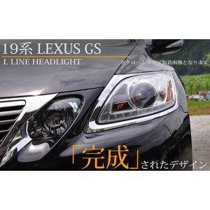 【GS ヘッドライト】19系 レクサス L LINE ヘッドライト LED Lポジション GS350 GS430 GS450h GS460 78WORKS(S175|daizens-shop