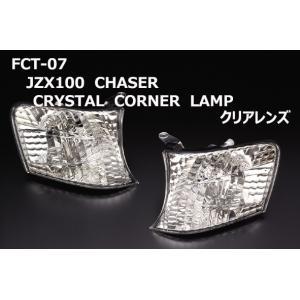 100 チェイサー コーナーランプ GX/JZX100 クリスタル クリア CLEAR WORLD/クリアワールド FCT-07|daizens-shop