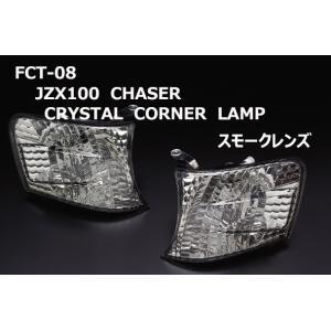 100 チェイサー コーナーランプ GX/JZX100 クリスタル スモーク CLEAR WORLD/クリアワールド FCT-08 daizens-shop