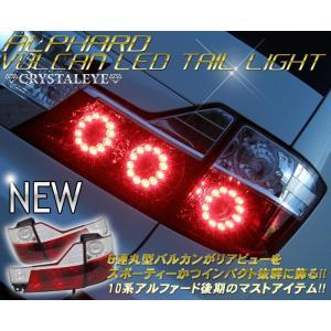 アルファード LEDテール 10系 フーガタイプバルカンLEDテール 後期用 CRYSTALEYE(J021|daizens-shop|02