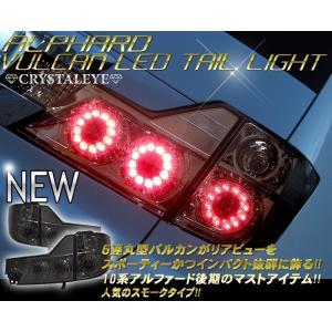 アルファード LEDテール 10系 フーガタイプバルカンLEDテール 後期用 CRYSTALEYE(J021|daizens-shop|03
