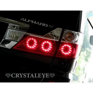 アルファード LEDテール 10系 フーガタイプバルカンLEDテール 後期用 CRYSTALEYE(J021|daizens-shop|05
