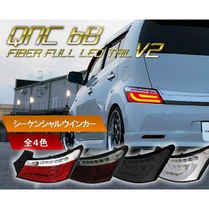 【bB LEDテール】 QNC20系 クリスタルファイバーLEDテールランプV2 流れるウインカー仕様 CRYSTALEYE(S201|daizens-shop
