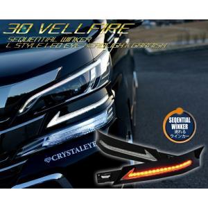 【ヴェルファイア ヘッドライトガーニッシュ】30系 シーケンシャルウインカー Lスタイル LEDヘッドライトガーニッシュ CRYSTALEYE(S227NW|daizens-shop