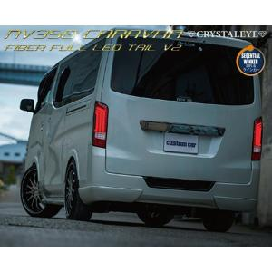 【NV350キャラバン LEDテール】E26 ファイバーフルLEDテールV2 シーケンシャルウインカータイプ  CRYSTALEYE(J189|daizens-shop