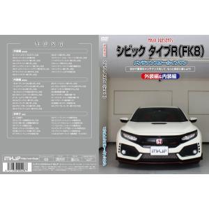 シビック タイプR メンテナンスDVD FK8 内装/外装のドレスアップ改造 MKJP|daizens-shop|02
