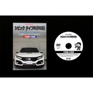 シビック タイプR メンテナンスDVD FK8 内装/外装のドレスアップ改造 MKJP|daizens-shop|03