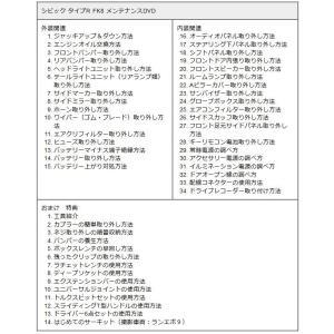 シビック タイプR メンテナンスDVD FK8 内装/外装のドレスアップ改造 MKJP|daizens-shop|04