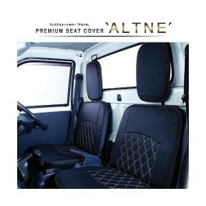 【ハイゼットトラック シートカバー】 S500P/S510P H26/9〜 ダイヤキルト ALTNE/アルトネ (THD001D|daizens-shop