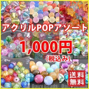店長おすすめ!アクリルPOPアソート【1000円ぽっきり送料...