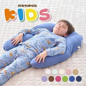 枕 子供用 キッズ 子供用枕 洗える 抱き枕  時代は「食育」から「睡眠教育」へ。 抱かれ枕からおめ...