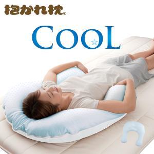 抱き枕 ひんやり 冷感 冷たい 接触冷感 クール枕カバー 生地 夏用 熱中症対策 洗える 日本製 抱...