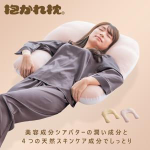枕 肩こり いびき 首痛 対策 洗える 横向き寝 はじめての抱かれ枕 抱き枕 肩こり U字型 男性 ...