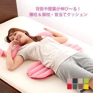 ここにも枕 腰枕 足枕 むくみ 快眠 高さ調整 クッション 日本製