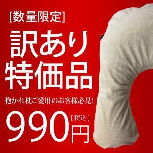 抱かれ枕専用カバー「特別価格990円」 限定/枕カバー/抱か...