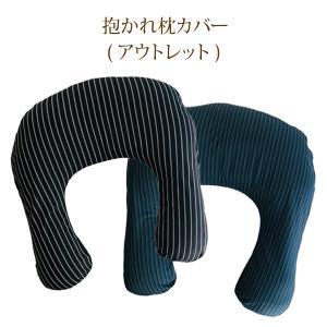 抱かれ枕専用カバー特別価格1290円 ゆうメール便可 日本製の写真
