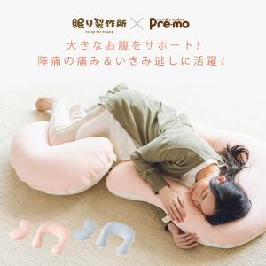 抱き枕 妊婦 妊娠中 日本製  プレゼント おしゃれ 出産祝い 内祝い 男の子 女の子 授乳クッショ...