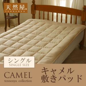 あったか しっとり ふわふわ キャメル敷きパッド シングル約100×200cm 送料無料 日本製 ベ...
