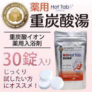 肩こり 冷え性 入浴剤 温泉 薬用ホットタブ 重炭酸湯 (30錠入り) 疲労回復 炭酸泉 温活 送料無料の画像