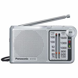 パナソニック RF-P155-S FM/AM 2バンドラジオAV・情報家電:情報家電:ラジオ:ラジオ/小型