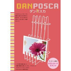 ダンボール製スタンド ダンポスカ|dambool-crafts