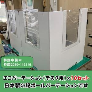 段ボール 白色 パーテーション ダンボール 透明 感染症対策 飛沫防止 仕切り エコパーテーション(デスク用) 10セット(送料無料・メーカー直送にて配送)|dambool-crafts