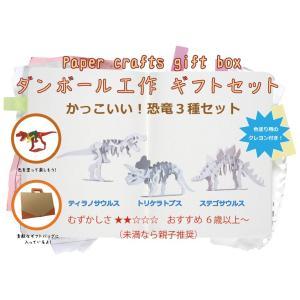 ダンボール 工作 キット クラフト 子供向け 自由研究 夏休み お土産 恐竜3種ギフトセット|dambool-crafts
