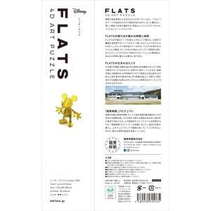 ペーパークラフト  ダンボール  ディスニー  FLATS  4D ART PUZZLE(フラッツ4Dアートパズル) ミッキーマウス ルミナイエロー(送料¥300小型便配送可) dambool-crafts 03