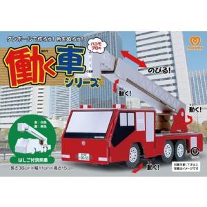 ダンボール 工作 キット  ハコモ hacomo のりものシリーズ 消防車(送料¥300 小型便配送可)|dambool-crafts|02