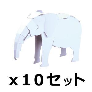 ダンボール 工作 キット まとめ売り hacomo kids 動物 ゾウ  10個セット(送料無料・通常配送にて配送)|dambool-crafts