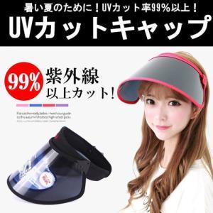 サンバイザー おしゃれ UV帽子 レディース キャップ ツバ...
