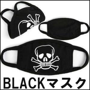 ブラックマスク 黒マスク ファッション ストリート B系 メ...