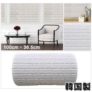 壁紙 クッションシート 100cm X 36.5cm  発泡スチロール 壁材 レンガ 壁用 クッションブリック 壁紙 クッションレンガシート のり付き  シール おしゃれ|dami