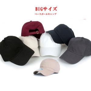 XL 大きい帽子 大きいサイズ ビック 無地 ベースボールキャップ ヒップホップ ファッション メンズ レディース ローキャップ シンプル 男女兼用 ブラック dami