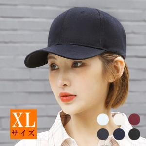 メンズ キャップ 大きい XL 大きい帽子 ビックサイズ 無地 ベースボールキャップ b系 ヒップホップ ストリート系 レディース ローキャップ シンプル 男女兼用 dami