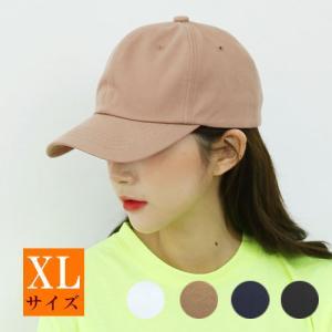 XL メンズ キャップ 大きい 大きい帽子 ビックサイズ 無地 ベースボールキャップ b系 ヒップホップ ストリート系 レディース ローキャップ シンプル 男女兼用 dami